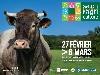 - SALON DE L'AGRICULTURE 2016 (CGA)